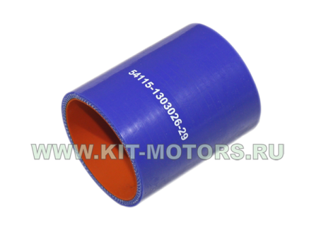 54115-1303026-29, силиконовый патрубок радиатора камаз