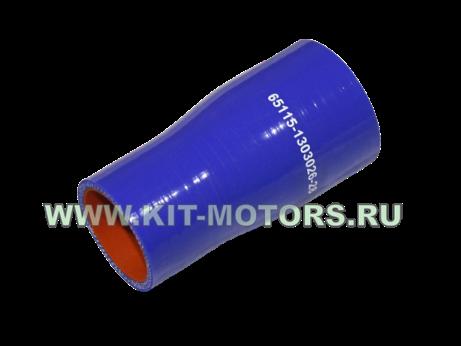 65115-1303026-28, силиконовый патрубок камаз cummins