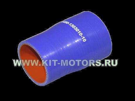 5490-1303010-10, силиконовый патрубок камаз